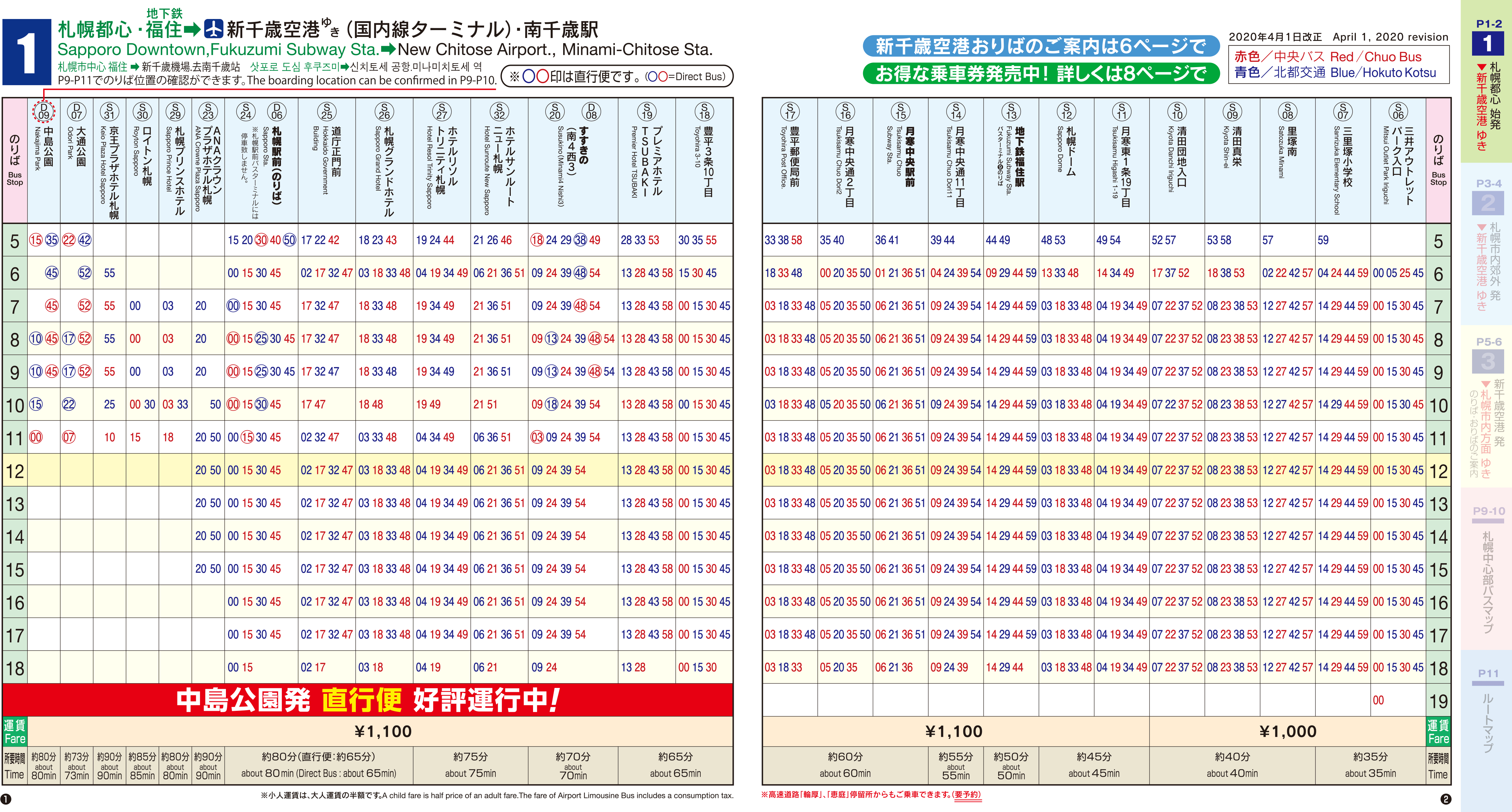 Timetable (from Sapporo to the airport)