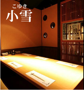Koyuki 14 persons/horigotatsu (sunken seating set in the floor)