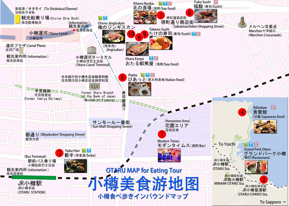 Tourist Official Website Of Otaru City With Otaru CanalUUHokkaido - Japan jr map in chinese