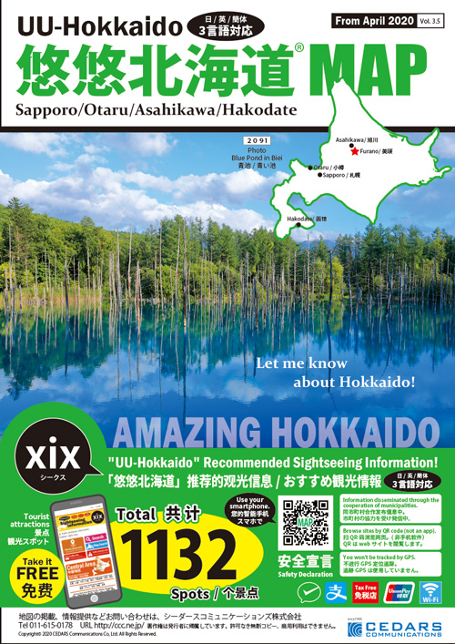 UU-Hkkaido Map for Seeing the Most of West Area Hokkaido